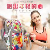 跑步手機臂包男女便攜運動裝備健身臂袋蘋果6plus男女手腕包臂帶臂袋 PA2392『紅袖伊人』