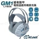 【鼎立資訊】GM1-806電競全罩LED耳機麥克風白 電競/全罩式/