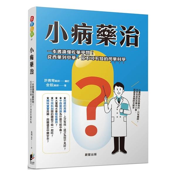 小病藥治:一本書讀懂吃藥學問!從西藥到中藥,你不可不知的用藥科學