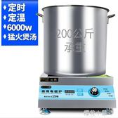沁熙商用電磁爐6000w大功率平面台式鹵水煲湯爐飯店廚房電磁灶5kw