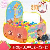 海洋球池兒童帳篷室內可折疊投籃球池波波球寶寶游戲圍欄嬰兒玩具【狂歡萬聖節】