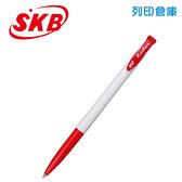 SKB 文明IB-10 紅色 0.7自動原子筆 1支