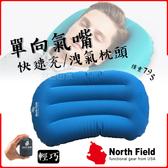 【美國 North Field 專利 V2 超輕快速充氣枕《藍》】8ND19881B/僅79g/登山/露營/旅行/輕量