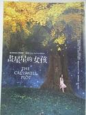 【書寶二手書T4/翻譯小說_IDL】畫星星的女孩_依萊莎‧瓦思,  康學慧