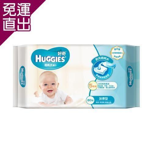好奇 純水嬰兒濕巾加厚型80抽(10包/箱)【免運直出】
