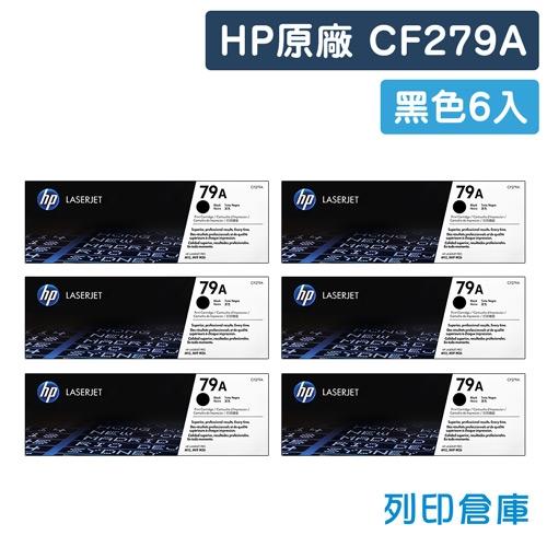 原廠碳粉匣 HP 6黑 CF279A/CF279/279A/79A /適用 HP LaserJet Pro M12A / M12w / MFP M26a / MFP M26nw