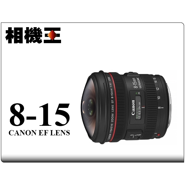 Canon EF 8-15mm F4 L Fisheye USM 平行輸入