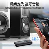 藍芽5.0接收發射器二合一aux車載音頻適配器筆記本電腦臺式機電 3C優購