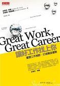 (二手書)讓好工作找上你:重塑工作視野 打造職涯優勢