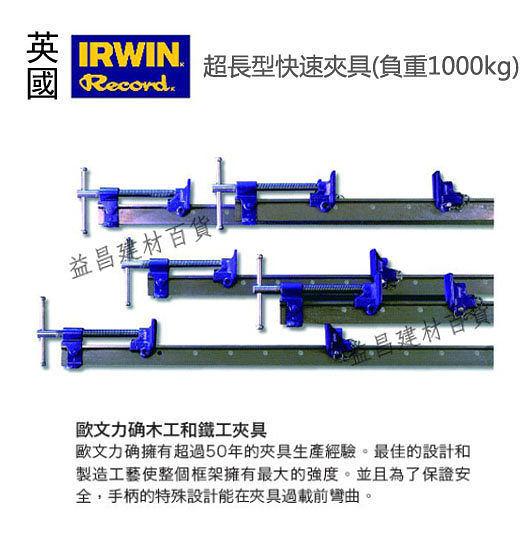 【台北益昌】握手牌 IRWIN Record 英國 力确牌 超長型快速夾具 負重1000kg 【136/7】各規格可參考