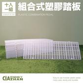 團購優惠~組合式塑膠板 (90x30cm_10片) 防滑 腳踏板_寵物踏板_冷凍庫層板_PP踏板【空間特工】CF0301N