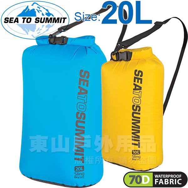 Sea to Summit ASBAG_20L 可揹負式防水收納袋 70D抗撕裂布斜背包