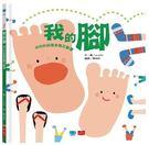 我的腳-幼兒的認識身體互動書 BKB206 | OS小舖