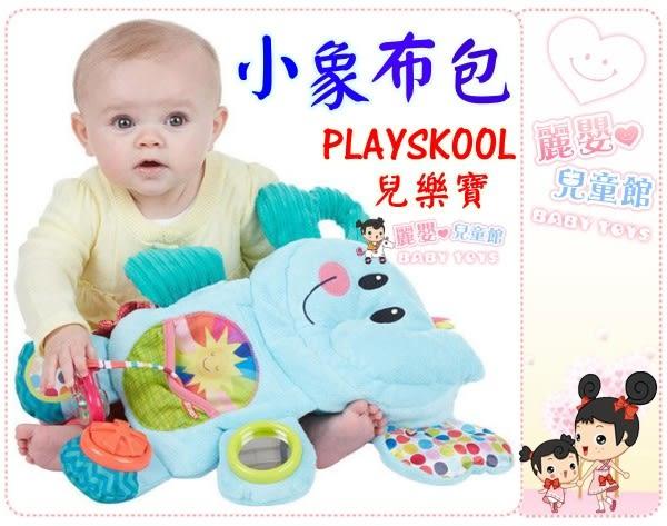 麗嬰兒童玩具館~兒樂寶playskool專櫃-小象布包-安撫遊戲墊.柔軟大象探索收納包