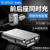 Orico車載充電器USB手機快充車充多功能 一拖三汽車充后座延長5口  圖拉斯3C百貨