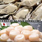 【海肉管家-全省免運】 廣島新鮮巨無霸2L原裝牡蠣1包+日本北海道頂級4S原裝干貝1盒