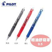 [奇奇文具]【百樂PILOT】BAB-15F 0.7mm 自動輕油舒寫筆