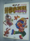 【書寶二手書T6/少年童書_XGS】紙彫節慶篇_宇宙工作室