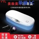 台灣24小時現貨秒出 紫外線殺菌消毒盒 收納袋玩具衛生清潔盒成人用品收納箱盒 【免運】