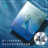4盒送4片(買1送1)隔天上妝開美肌模式【AKIMIA】東加海星藻保濕微電流面膜| 5片/盒