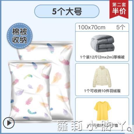抽真空壓縮收納袋大容量裝被子子收羽絨服衣服真空氣收縮密封包裝 NMS蘿莉新品