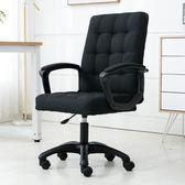 電腦椅家用現代簡約懶人休閑舒適久坐辦公椅升降轉椅座椅書房椅子 優惠兩天