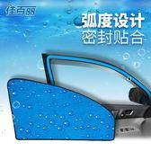 汽車磁吸式遮陽簾 車內遮光板車用磁吸式側窗防曬隔熱  露露日記