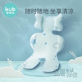 KUB可優比嬰兒涼席冰絲推車席新生兒寶寶餐椅座椅涼席夏通用 雙十二全館免運