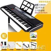 兒童電子琴1-3-6-12歲多功能初學女孩玩具寶寶鋼琴61鍵多色小屋igo