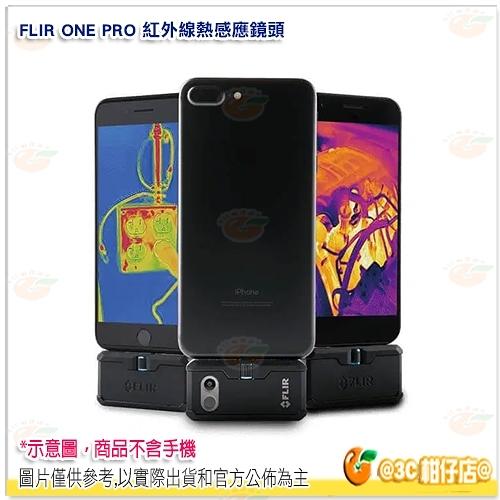 FLIR ONE PRO 紅外線熱感應鏡頭 IOS 安卓 適用 熱顯像儀 測溫儀 iPhone Android 公司貨