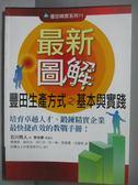 【書寶二手書T1/財經企管_NNT】最新圖解豐田生產方式之基本與實踐_石川秀人