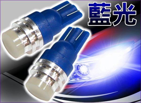 【洪氏雜貨】 236A454  T10 1W 新款COB插泡 藍光單入  LED 方向燈 倒車燈