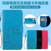 ASUS Zenfone 5Z 5Q ZE620KL ZS620KL ZC600KL 皮套 翻蓋 支架插卡 四葉草 軟殼 磁釦 保護套 手機殼