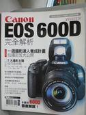 【書寶二手書T3/攝影_ZEJ】Canon EOS 600D完全解析_DIGIPHOTO編輯部