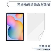 三星 Tab A7 Lite 8.7吋 非滿版高清亮面保護貼 保護膜 螢幕貼 軟膜 不碎邊