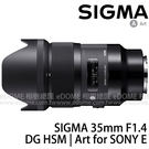 SIGMA 35mm F1.4 DG HSM Art for SONY E-MOUNT  (24期0利率 免運 恆伸公司貨三年保固) 大光圈人像鏡