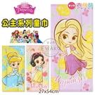 【衣襪酷】迪士尼 Disney 迪士尼公主/貝兒/愛麗兒/蘇菲亞/冰雪奇緣/白雪公主/灰姑娘 童巾