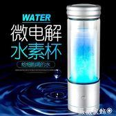 日本富氫水素水杯富氫水素養生杯 igo薇薇家飾