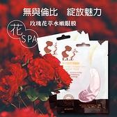 【依洛嘉】玫瑰花萃嫩白眼膜(3入)
