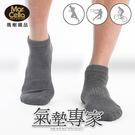 瑪榭 氣墊專家 超彈力毛巾底船型襪-素面