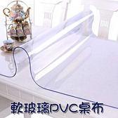 桌墊 軟玻璃PVC桌布防水防燙防油免洗透明膠墊塑料餐桌墊茶幾墊水晶板【快速出貨八折下殺】