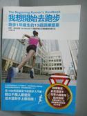 【書寶二手書T6/體育_ZJB】我想開始去跑步_伊恩.麥克尼爾