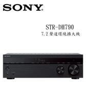 SONY STR-DH790 7.2聲道 支援天空聲道 4K HDR AV環繞擴大機 全新公司貨 免運