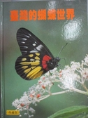 【書寶二手書T3/動植物_ZKJ】台灣的蝴蝶世界_附殼_民79