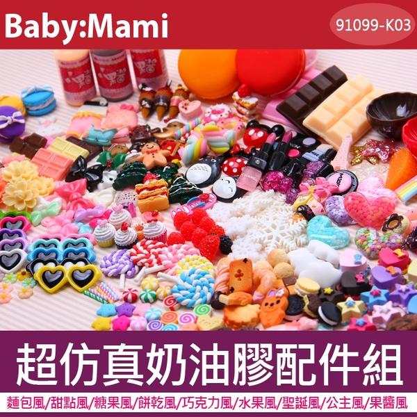 貝比幸福小舖【91099-K03】超仿真DIY甜點奶油膠系列-奶油裝配件組/飾品材料/手工材料/手機貼鑽素材