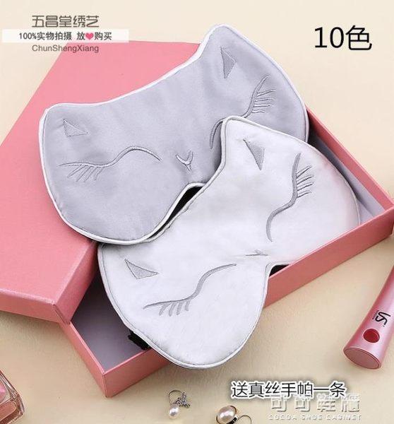 雙面真絲眼罩睡眠無痕眼罩輕薄純真絲貓咪眼罩 可可鞋櫃 可可鞋櫃