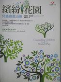 ~書寶 書T1 /心理_ODS ~繽紛花園兒童遊戲治療_ 丹尼爾史威尼Daniel Swe