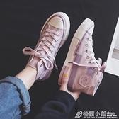 帆布鞋女韓版ulzzang板鞋百搭ins星黛紫春季高筒潮鞋 格蘭小舖 全館5折起