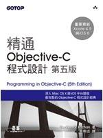 二手書博民逛書店 《精通 Objective-C 程式設計(第五版)》 R2Y ISBN:9862767030│StephenG.Kochan