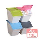 特惠-《真心良品x樹德》糖果屋可疊式收納箱13L(4入)